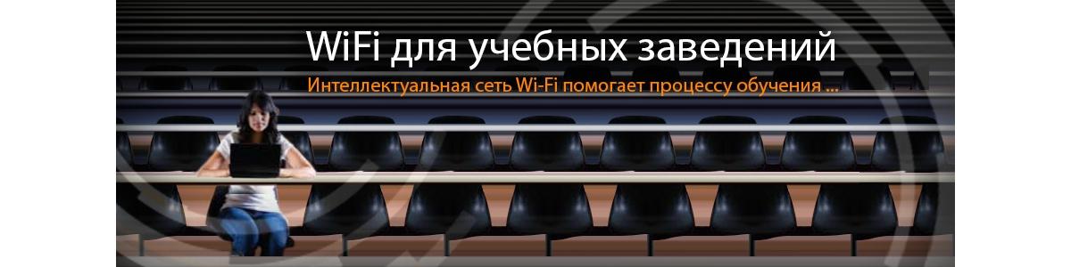 Лучший Wi-Fi для учебных заведений